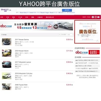 圖片 Yahoo跨平台廣告版位-媒體費