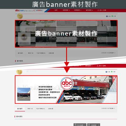 圖片 廣告banner素材製作