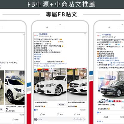 圖片 FB車源+車商貼文推薦