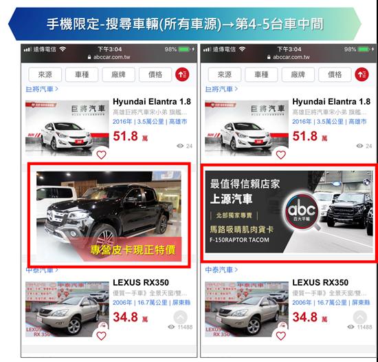 圖片 站內廣告版位-焦點靜態廣告(手機版)