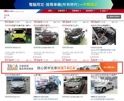 圖片 站內廣告版位-搜尋頁橫幅廣告-中間版位(電腦版)