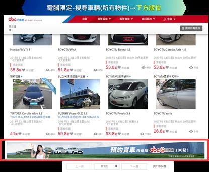 圖片 站內廣告版位-搜尋頁橫幅廣告-下方版位(電腦版)
