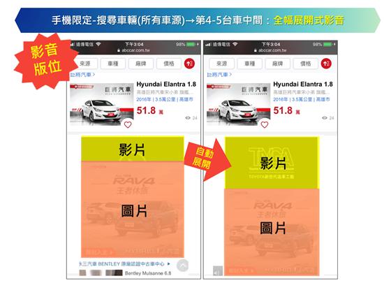 圖片 站內廣告版位-展開式影音廣告(手機版)